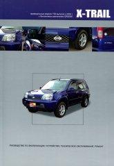 Nissan X-Trail T30 2000-2006 г.в. (правый руль). Руководство по ремонту, эксплуатации и техническому обслуживанию. - артикул:3958
