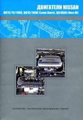 Бензиновые двигатели QG13DE, QG15DE, QG18DE, QG18DD. Руководство по устройству, ремонту, техническому обслуживанию и эксплуатации.