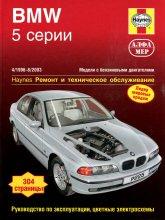 BMW 5 серии E39 1996-2003 г.в. Руководство по ремонту, эксплуатации и техническому обслуживанию. - артикул:1695