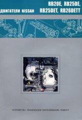 Бензиновые двигатели Nissan RB20E, RB25DE, RB25DET, RB26DETT. Руководство по устройству, ремонту, техническому обслуживанию и эксплуатации. - артикул:683