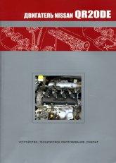 Бензиновый двигатель Nissan QR20DE. Руководство по устройству, ремонту, техническому обслуживанию и эксплуатации. - артикул:1139