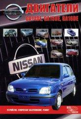 Дизельные двигатели Nissan GA14DE, GA15DE, GA16DE. Руководство по устройству, ремонту, техническому обслуживанию и эксплуатации.