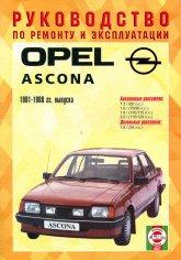 Opel Ascona 1981-1988 г.в. Руководство по ремонту, эксплуатации и техническому обслуживанию. - артикул:123