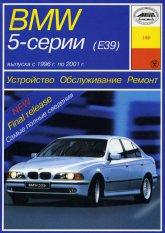 BMW 5 серии Е39 1996-2001 г.в. Руководство по ремонту, эксплуатации и техническому обслуживанию. - артикул:1586