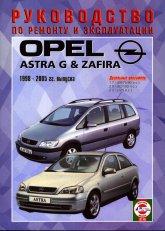Opel Astra-G / Zafira 1998-2005 г.в. (Дизель). Руководство по ремонту, эксплуатации и техническому обслуживанию. - артикул:1458