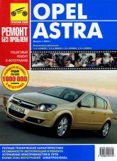 Opel Astra-H с 2004 г.в. Цветное издание руководства по ремонту, эксплуатации и техническому обслуживанию. - артикул:1884