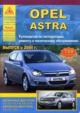 Opel Astra-H 2004-2009 г.в. Руководство по ремонту, эксплуатации и техническому обслуживанию. - артикул:2235