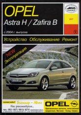 Opel Astra-H и Opel Zafira-B с 2004 г.в. Руководство по ремонту, эксплуатации и техническому обслуживанию. - артикул:1753