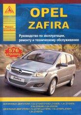 Opel Zafira-B с 2005 г.в. Руководство по ремонту, эксплуатации и техническому обслуживанию. - артикул:2220