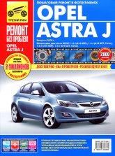 Opel Astra-J с 2009 г.в. Цветное издание руководства по ремонту, эксплуатации и техническому обслуживанию. - артикул:1227