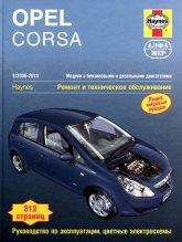 Opel Corsa-D 2006-2010 г.в. Руководство по ремонту, эксплуатации и техническому обслуживанию. - артикул:3372