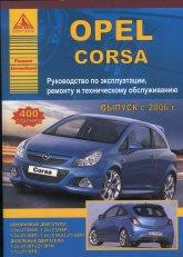 Opel Сorsa-D с 2006 г.в. Руководство по ремонту, эксплуатации и техническому обслуживанию. - артикул:2064