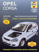 Opel Corsa-С 2003-2006 г.в. Руководство по ремонту, эксплуатации и техническому обслуживанию.