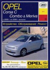 Opel Corsa-C, Opel Combo, Opel Meriva 2000-2006 г.в. Руководство по ремонту и техническому обслуживанию, инструкция по эксплуатации. - артикул:1533
