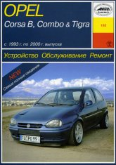 Opel Corsa-B, Opel Combo, Opel Tigra 1993-2000 г.в. Руководство по ремонту, эксплуатации и техническому обслуживанию. - артикул:67