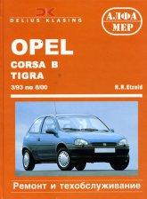 Opel Corsa-B 1993-2000 г.в. Руководство по ремонту, эксплуатации и техническому обслуживанию. - артикул:959