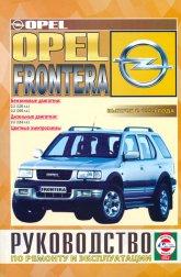 Opel Frontera-B с 1999 г.в. Руководство по ремонту и техническому обслуживанию, инструкция по эксплуатации.