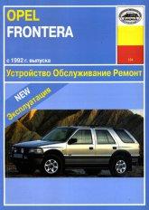 Opel Frontera-A 1992-1998 г.в. Руководство по ремонту и техническому обслуживанию, инструкция по эксплуатации.