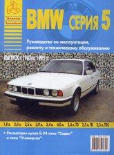 BMW 5 серии E34 1987-1995 г.в. Руководство по ремонту, эксплуатации и техническому обслуживанию.