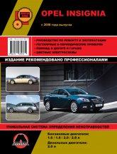 Opel Insignia c 2008 г.в. Руководство по ремонту, эксплуатации и техническому обслуживанию. - артикул:4306