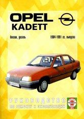 Opel Kadett-E 1984-1991 г.в. Руководство по ремонту, эксплуатации и техническому обслуживанию. - артикул:125