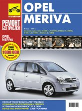 Opel Meriva с 2003 и с 2006 г.в. Цветное издание руководства по ремонту и техническому обслуживанию, инструкция по эксплуатации. - артикул:3752