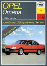 Opel Omega-A 1986-1993 г.в. Руководство по ремонту и техническому обслуживанию, инструкция по эксплуатации. - артикул:2171