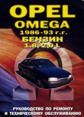 Opel Omega-A 1986-1993 г.в. Руководство по ремонту, эксплуатации и техническому обслуживанию. - артикул:315