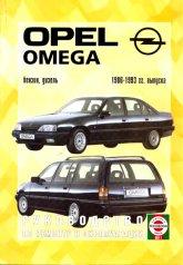 Opel Omega-A (Limousine, Caravan) 1986-1993 г.в. Руководство по ремонту, эксплуатации и техническому обслуживанию. - артикул:115