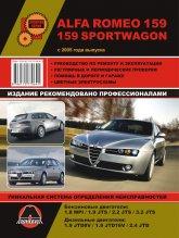 Alfa Romeo 159 и Alfa Romeo 159 Sportwagon с 2005 г.в. Руководство по ремонту и техническому обслуживанию, инструкция по эксплуатации. - артикул:4133