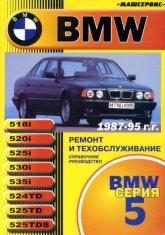 BMW 5 серии E34 1987-1995 г.в. Руководство по ремонту и техническому обслуживанию, инструкция по эксплуатации. - артикул:141