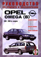 Opel Omega-B 1999-2003 г.в. Руководство по ремонту, эксплуатации и техническому обслуживанию. - артикул:1547