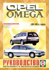 Opel Omega-B 1994-1999 г.в. Руководство по ремонту, эксплуатации и техническому обслуживанию.