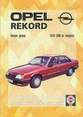 Opel Rekord-E 1978-1986 г.в. Руководство по ремонту и техническому обслуживанию, инструкция по эксплуатации. - артикул:113