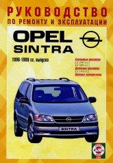Opel Sintra 1996-1999 г.в. Руководство по ремонту и техническому обслуживанию, инструкция по эксплуатации.