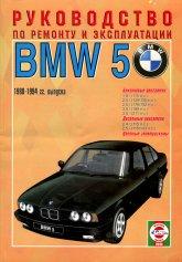 BMW 5 серии E34 1988-1994 г.в. Руководство по эксплуатации, ремонту и техническому обслуживанию. - артикул:216