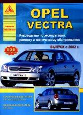 Opel Vectra-C 2002-2005 г.в. Руководство по ремонту и техническому обслуживанию, инструкция по эксплуатации.