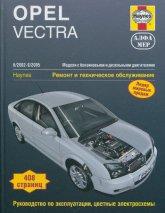 Opel Vectra-C 2002-2005 г.в. Руководство по эксплуатации, ремонту и техническому обслуживанию.