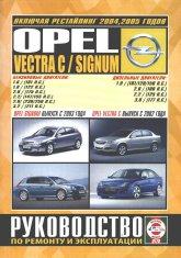 Opel Vectra-C с 2002 г.в. и Opel Signum с 2003 г.в. Руководство по ремонту, эксплуатации и техническому обслуживанию.