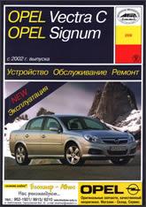 Opel Vectra-C и Opel Signum с 2002 г.в. Руководство по ремонту, эксплуатации и техническому обслуживанию. - артикул:1488