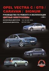 Opel Vectra-C / GTS / Caravan и Opel Signum с 2002 г.в. Руководство по ремонту и техническому обслуживанию, инструкция по эксплуатации. - артикул:3087