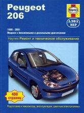 Peugeot 206 1998-2001 г.в. Руководство по ремонту, эксплуатации и техническому обслуживанию. - артикул:912