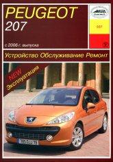 Peugeot 207 с 2006 г.в. Руководство по ремонту, эксплуатации и техническому обслуживанию. - артикул:3261