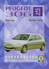 Peugeot 306 1993-2001 г.в. Руководство по ремонту, эксплуатации и техническому обслуживанию. - артикул:4325