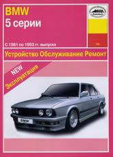 BMW 5 серии E28 и E34 1981-1993 г.в. Руководство по ремонту, эксплуатации и техническому обслуживанию. - артикул:2178