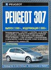 Peugeot 307 с 2000 г.в. и рестайлинг 2005 г. Руководство по ремонту, эксплуатации и техническому обслуживанию. - артикул:3520