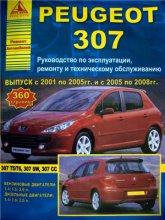 Peugeot 307 (T5/T6, SW, CC) с 2001 г.в. и рестайлинг с 2005 г.в. Руководство по ремонту, эксплуатации и техническому обслуживанию. - артикул:2213