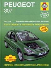 Peugeot 307 2001-2004 г.в. Руководство по ремонту, эксплуатации и техническому обслуживанию. - артикул:1865