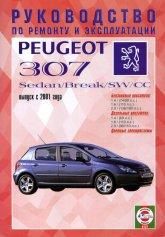 Peugeot 307 Sedan / Break / SW / CC с 2001 г.в. Руководство по ремонту, эксплуатации и техническому обслуживанию. - артикул:5057