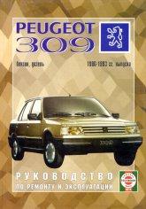 Peugeot 309 1986-1993 г.в. Руководство по ремонту, эксплуатации и техническому обслуживанию. - артикул:130